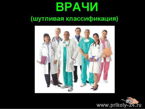 Шутливая классификация врачей (29 картинок)
