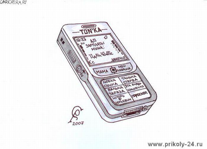 Приколы Для Мобильного Скачать Бесплатно