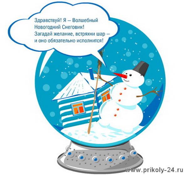 Волшебный снеговик