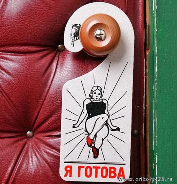 Прикольные дверные таблички (20 фото)