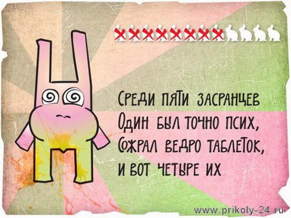Про 12 зайцев