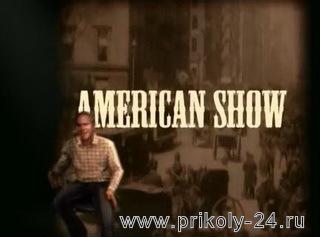 Американское шоу