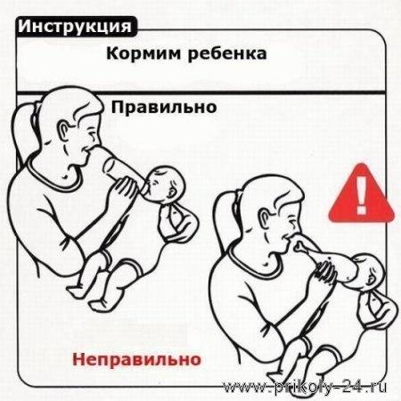 Как обращаться с ребёнком. Инструкция